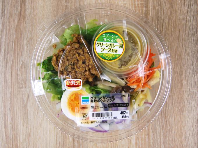 容器に入った「グリーンカレー風雑穀ボウルサラダ」の画像