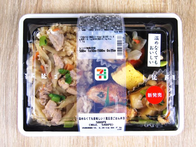 容器に入った「温めなくてもおいしい! 鶏五目ごはん弁当」の画像