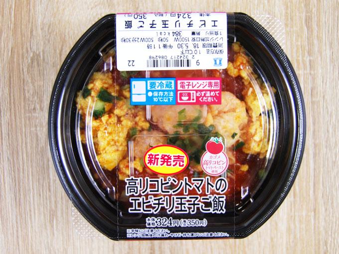 容器に入った「高リコピントマトのエビチリ玉子ごはん」の画像