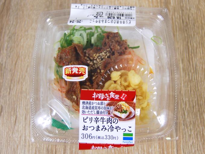 容器に入った「ピリ辛牛肉のおつまみ冷やっこ」の画像