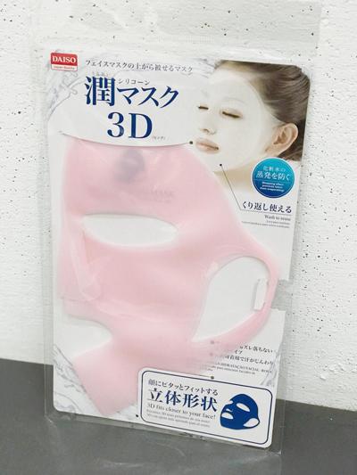 シリコーンマスク