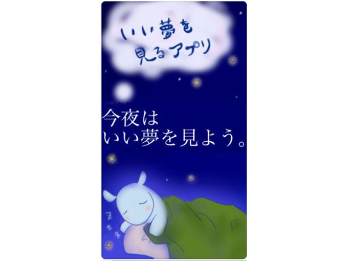 「今夜はいい夢を見よう」と書かれたアプリのトップ画像