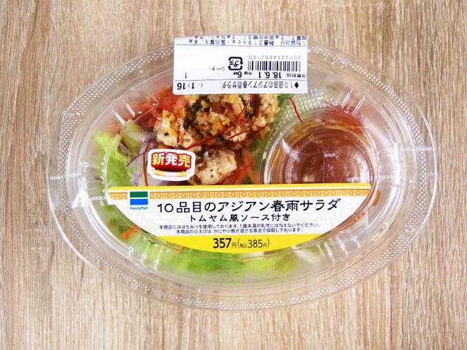 容器に入った「10品目のアジアン春雨サラダ」の画像