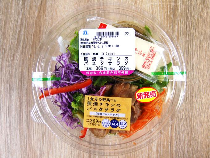 容器に入った「1食分の野菜と照焼チキンのパスタサラダ」の画像