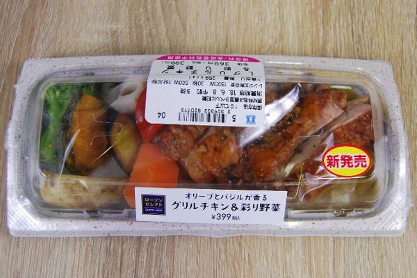 容器に入った「グリルチキン&彩り野菜」の画像