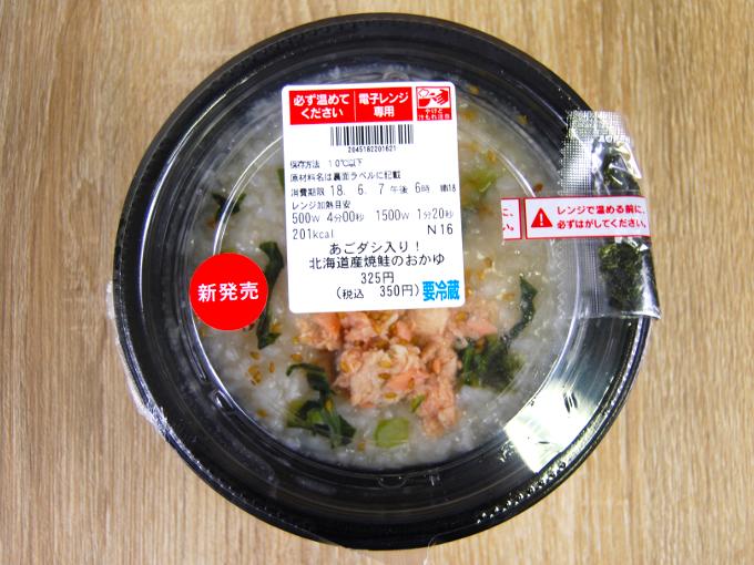 容器に入った「あごダシ入り! 北海道産焼鮭のおかゆ」の画像