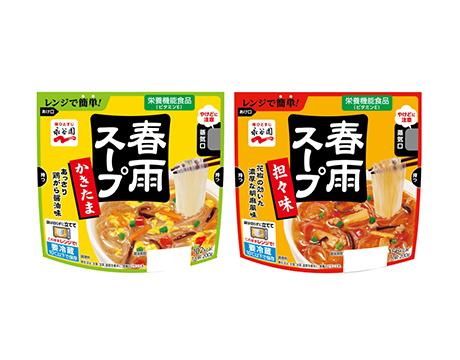 春雨スープ永谷園