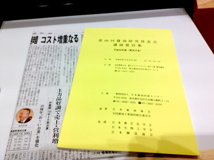 学会で配布された資料と新聞