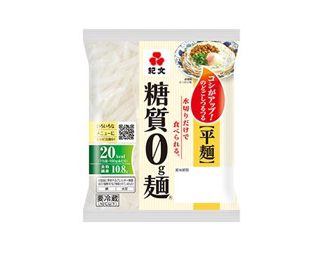 紀文の糖質0g麺