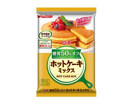 日清 糖質50%オフ ホットケーキミックス(日清フーズ)