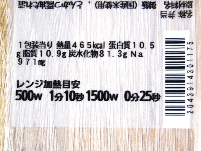 「ひれかつ丼(タレ)」成分表の画像