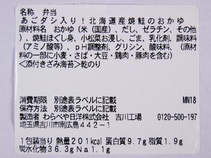 「あごダシ入り! 北海道産焼鮭のおかゆ」成分表の画像