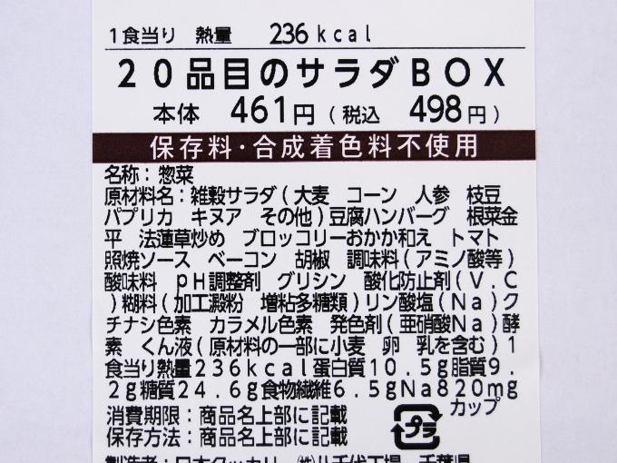 「20品目のサラダBOX(豆腐ハンバーグ)」成分表のアップ画像
