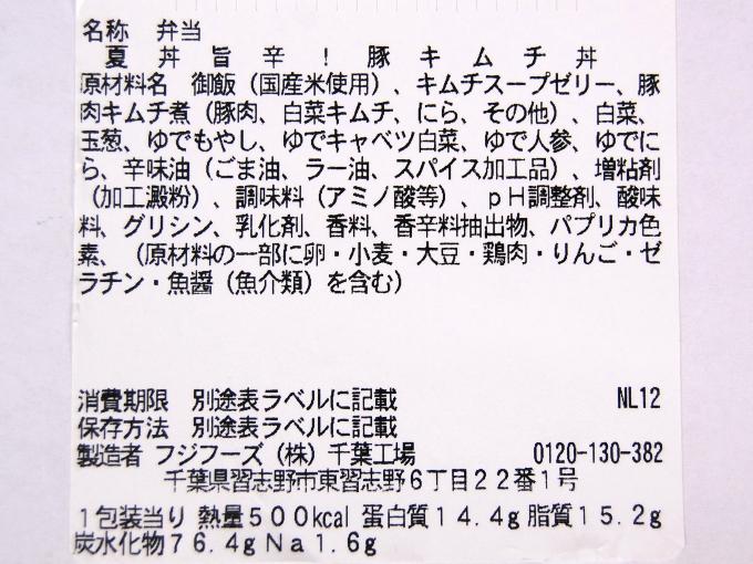 「夏丼旨辛! 豚キムチ丼」成分表の画像