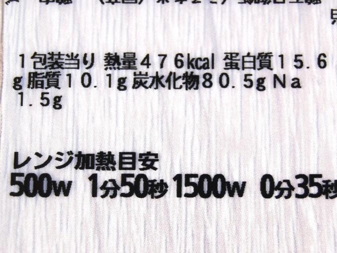 「温めなくてもおいしい! 鶏五目ごはん弁当」成分表のアップの画像