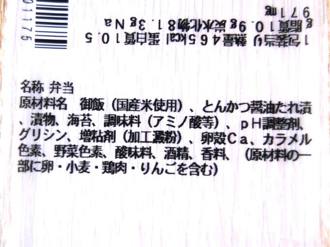 「ひれかつ丼(タレ)」成分表2枚目の画像
