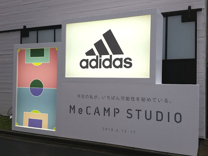 「adidas MeCAMP STUDIO」の外観