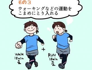 【漫画レポート】2年で-16kgを実現した読者が、日々心がけた3つの習慣とは?