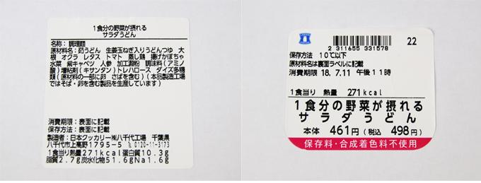 (左)「1食分の野菜が摂れるサラダうどん(和風生姜)」成分表の画像 (右)「1食分の野菜が摂れるサラダうどん(和風生姜)」成分表の画像