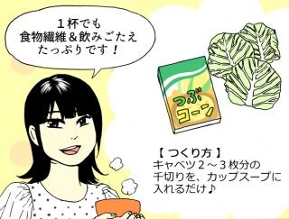 【漫画レポート】野菜とフルーツをプラスして20kgやせ!おすすめレシピを公開