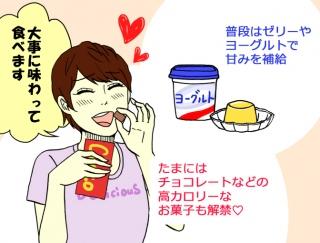 【漫画レポート】5つの食べ方ルールで10kgのダイエットに成功!