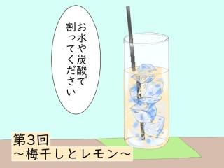 梅ソーダのイラスト