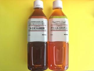 【無印良品飲み比べ】抗酸化成分もバッチリ!ペットボトルで飲めるルイボスティー2種をレポート