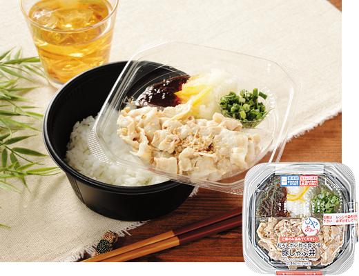 公式サイトで掲載された「おろしポン酢で食べる豚しゃぶ丼」の画像