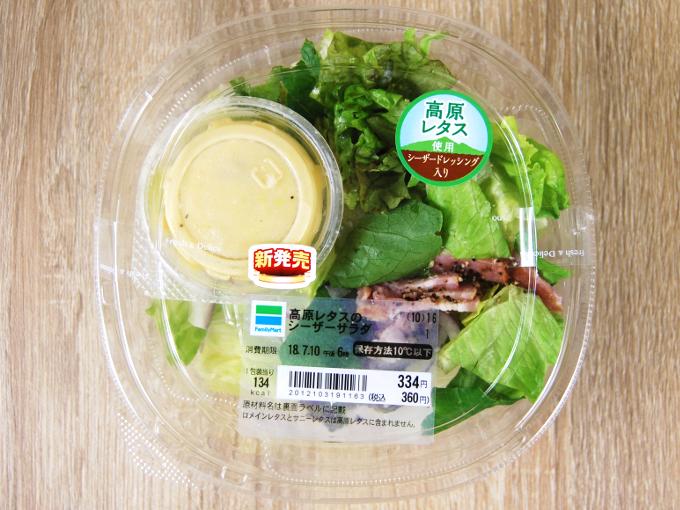 容器に入った「高原レタスのシーザーサラダ」の画像