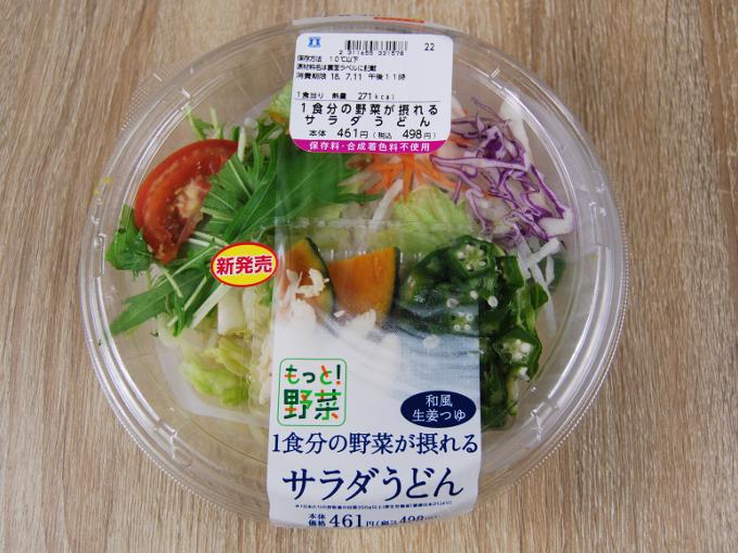 容器に入った「1食分の野菜が摂れるサラダうどん(和風生姜)」の画像