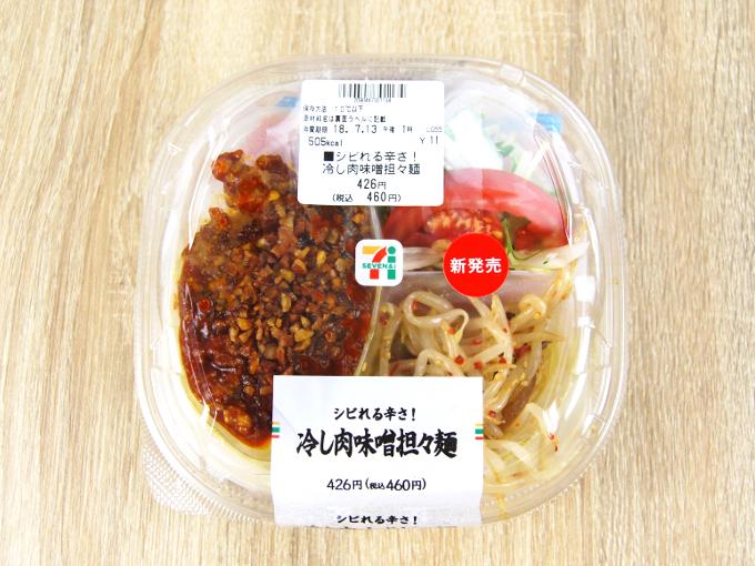 容器に入った「シビれる辛さ! 冷し肉味噌担々麺」の画像