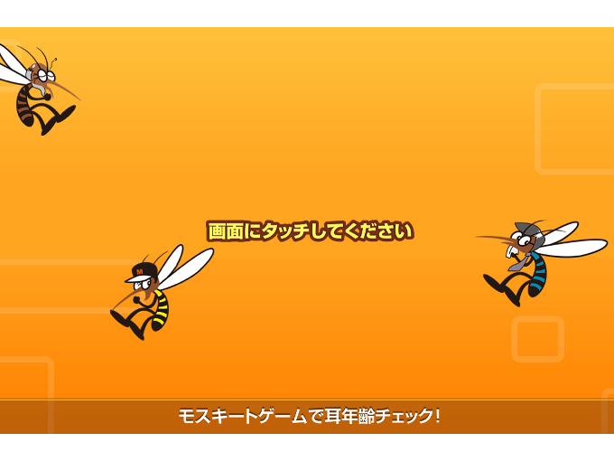 3匹の蚊が画面を飛び回っている画像