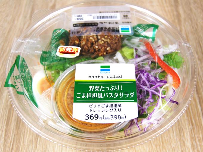 容器に入った「野菜たっぷり! ごま担担風パスタサラダ」の画像