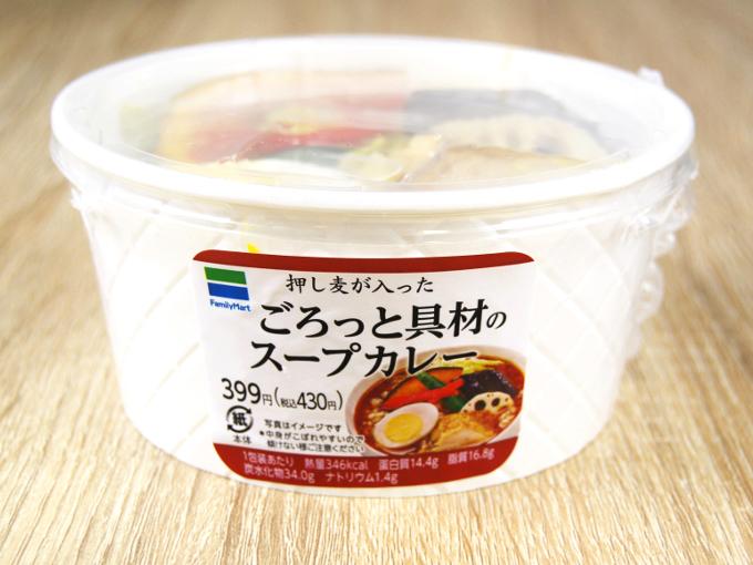 容器に入った「ごろっと具材のスープカレー」の画像
