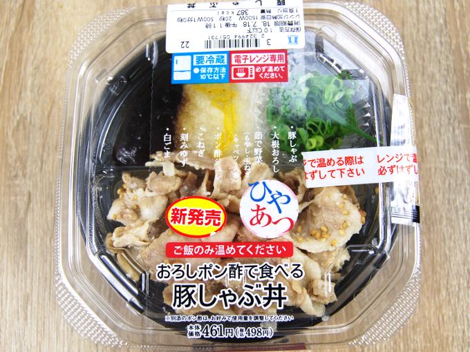 容器に入った「おろしポン酢で食べる豚しゃぶ丼」の画像