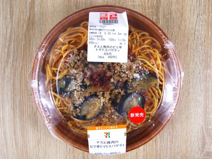 容器に入った「ナスと挽肉のピリ辛トマトスパゲティ」の画像