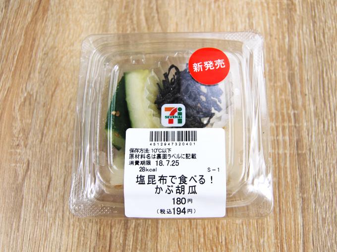 容器に入った「塩昆布で食べる! かぶ胡瓜」の画像