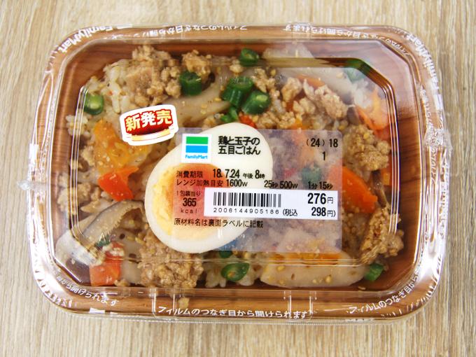 容器に入った「鶏と玉子の五目ごはん」の画像