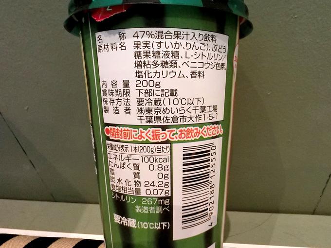 すいかミックススムージーの栄養素
