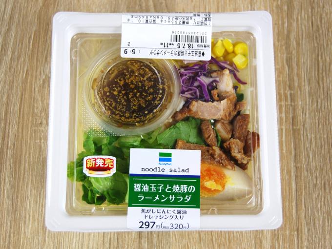 容器に入った「醤油玉子と焼豚のラーメンサラダ」の画像