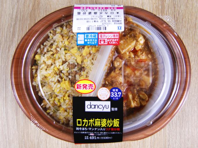 容器に入った「dancyu監修 ロカボ麻婆炒飯」の画像
