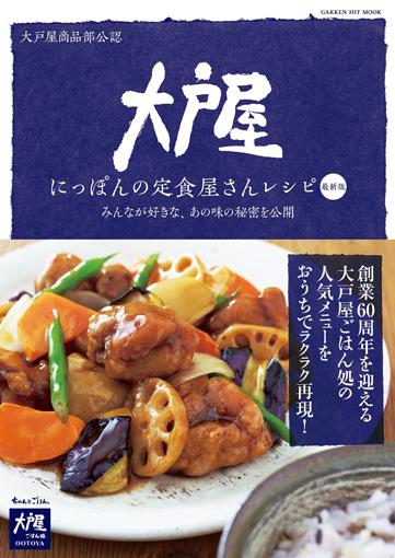『大戸屋 にっぽんの定食屋さんレシピ 最新版』/学研プラス