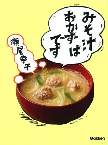 『みそ汁はおかずです』(学研プラス) 著者:瀬尾幸子