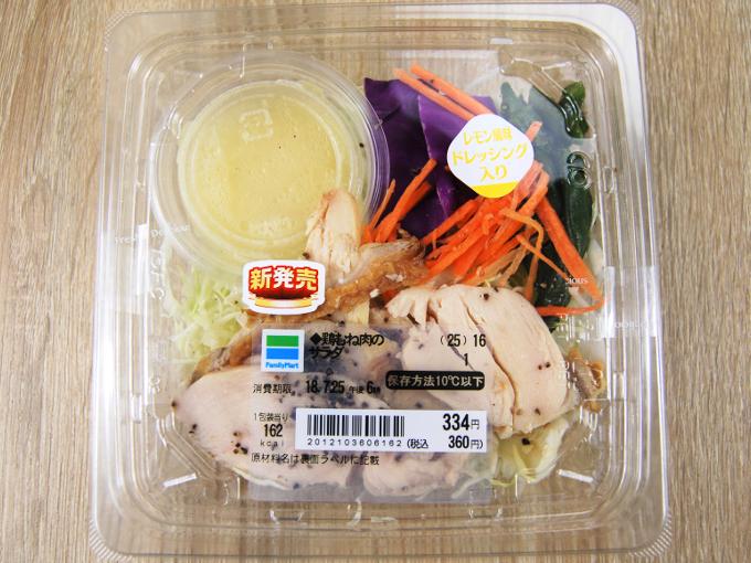 容器に入った「鶏むね肉のサラダ」の画像