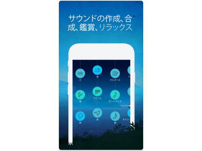 リラックス用BGMのアイコンが表示された画像