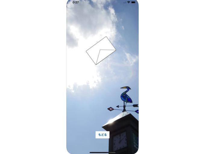 手紙を空に飛ばしている画像