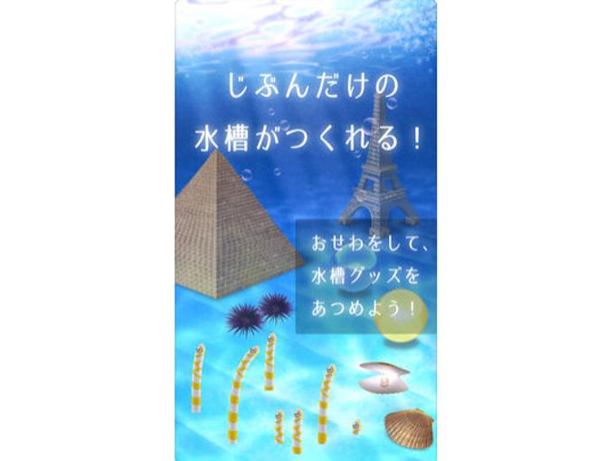 水槽内に「ピラミッド」や「エッフェル塔」が設置された画像