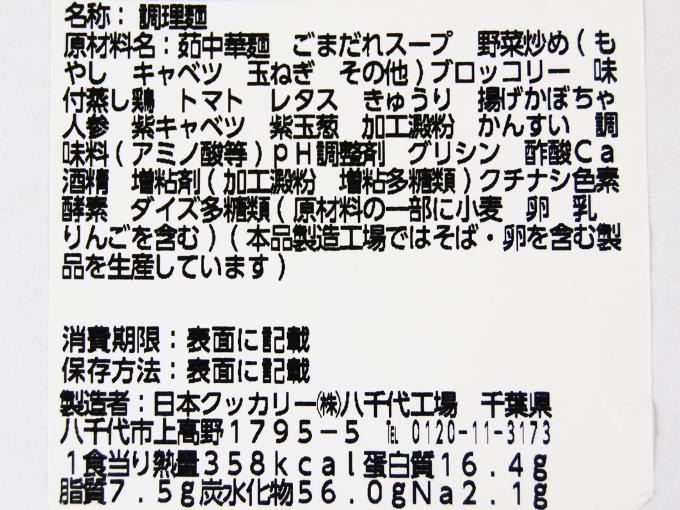 「1食分の野菜が摂れるサラダラーメン(ごまだれ)」成分表の画像