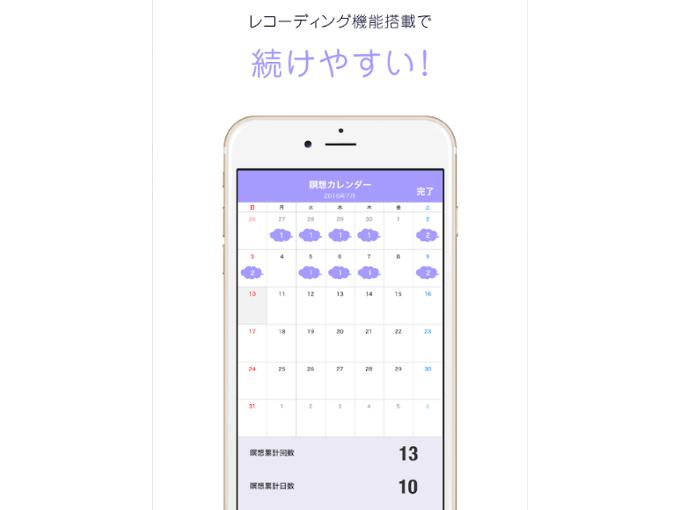 瞑想の記録をカレンダーでチェックしている画像