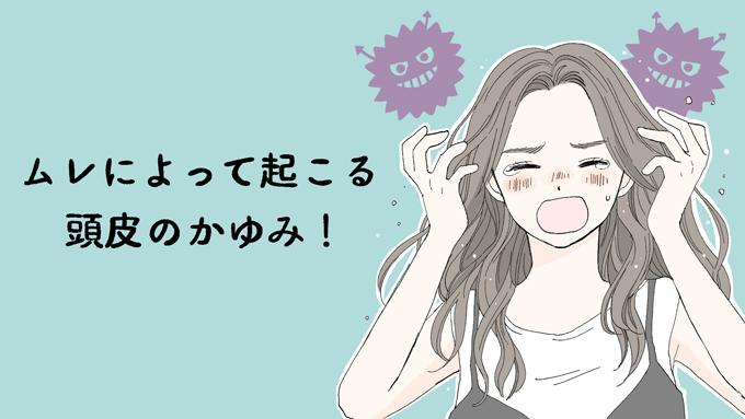 ムレによって起こる頭皮のかゆみを示すイラスト